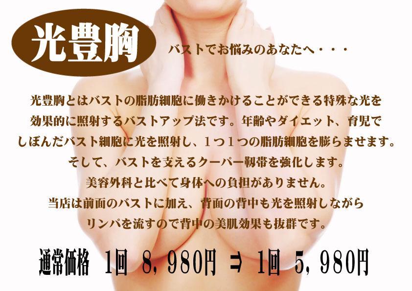 豊胸 埼玉